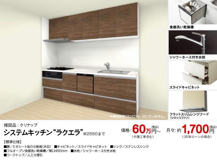 (詳細情報・写真)キッチン交換